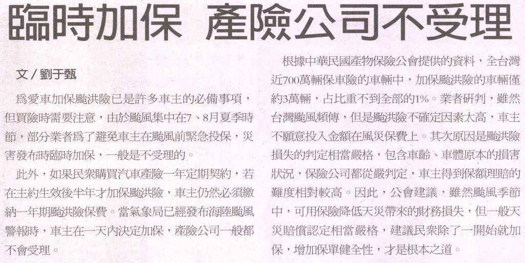 20130720[經濟日報]臨時加保 產險公司不受理