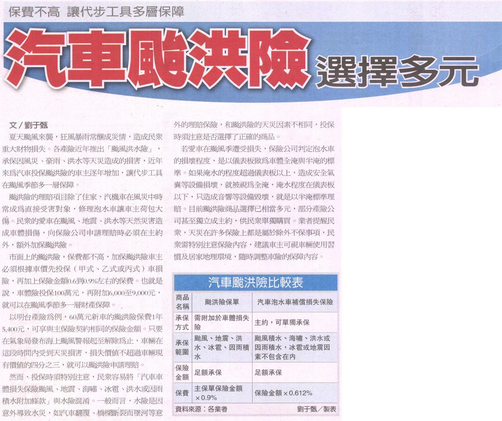 20130720[經濟日報]汽車颱洪險選擇多元--保費不高 讓代步工具多層保障