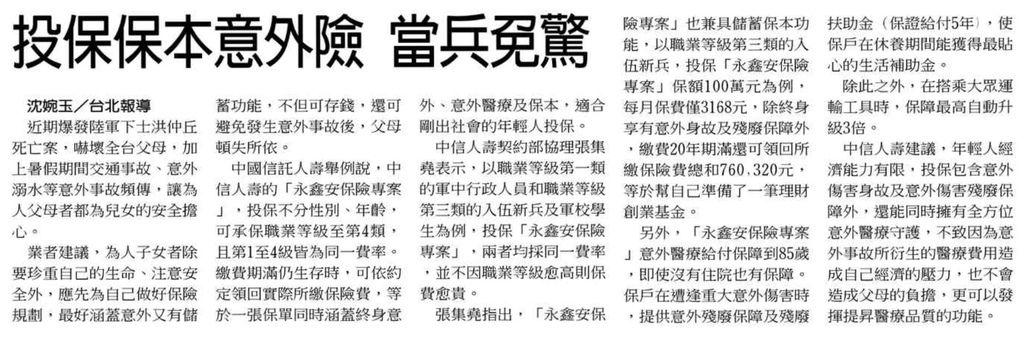 20130720[中國時報]投保保本意外險 當兵免驚