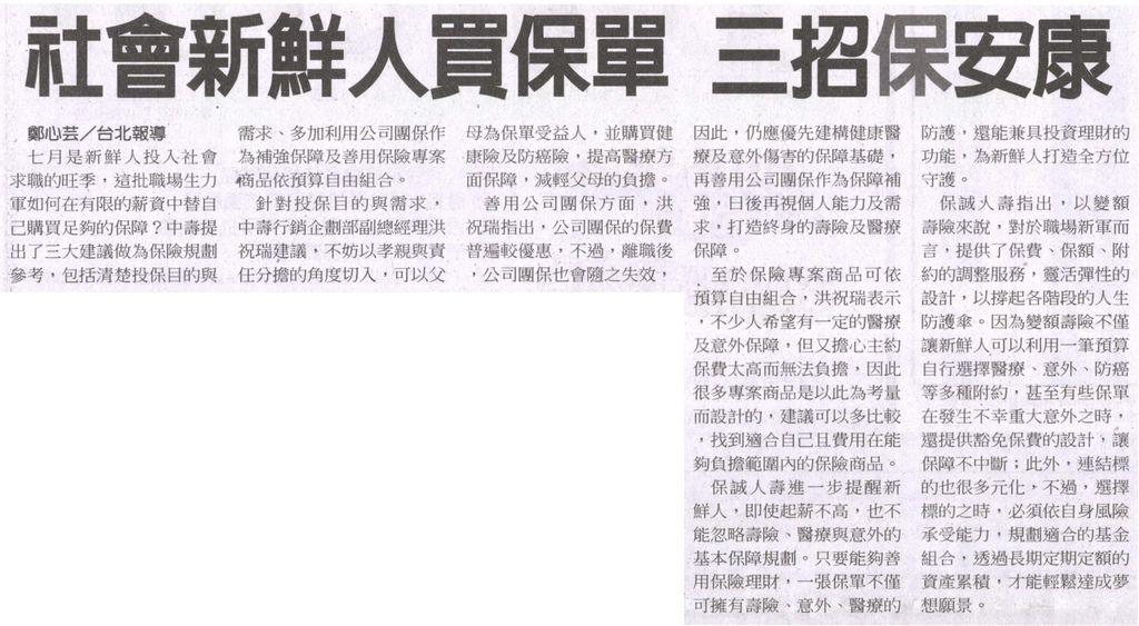 20130723[中國時報]社會新鮮人買保單 三招保安康