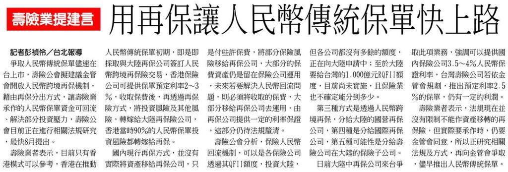 20130723[工商時報]壽險業提建言 用再保讓人民幣傳統保單快上路