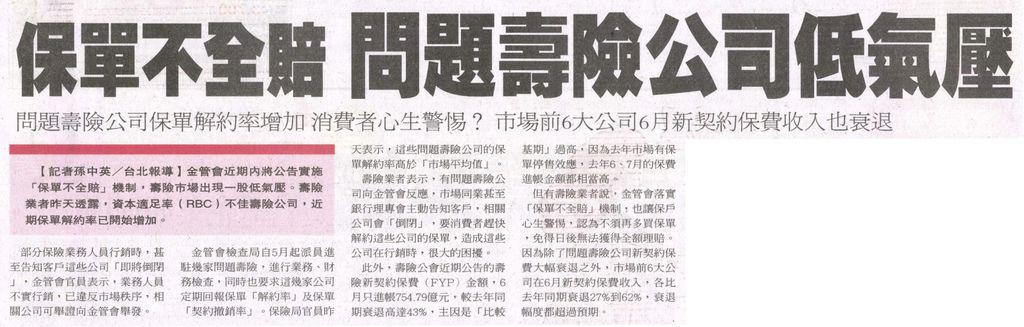 20130725[聯合報]保單不全賠 問題壽險公司低氣壓--問題壽險公司保單解約率增加 消費者心生警惕? 市場前6大公司6月新契約保費收入也衰退