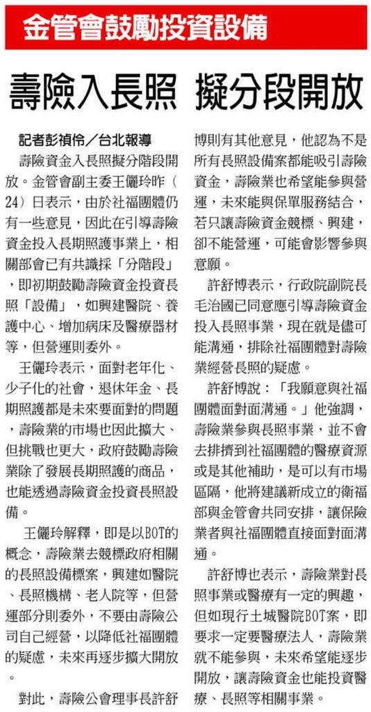 20130725[工商時報]壽險入長照 擬分段開放--金管會鼓勵投資設備