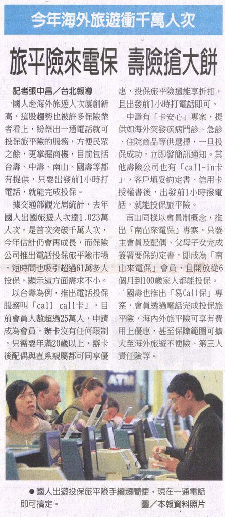 20130725[工商時報]旅平險來電保 壽險搶大餅--今年海外旅遊衝千萬人次