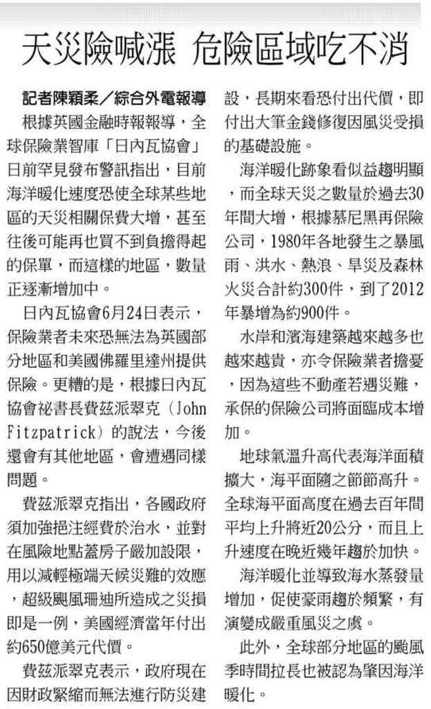 20130726[工商時報]天災險喊漲 危險區域吃不消