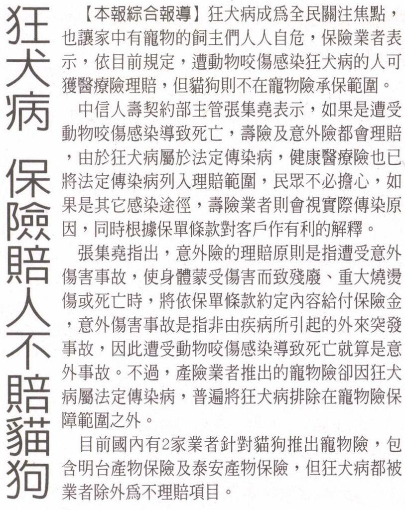 20130729[民眾日報]狂犬病 保險賠人不賠貓狗