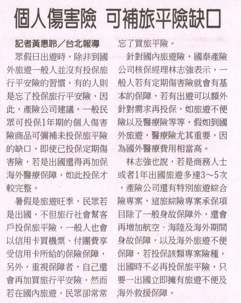 20130729[工商時報]個人傷害險 可補旅平險缺口