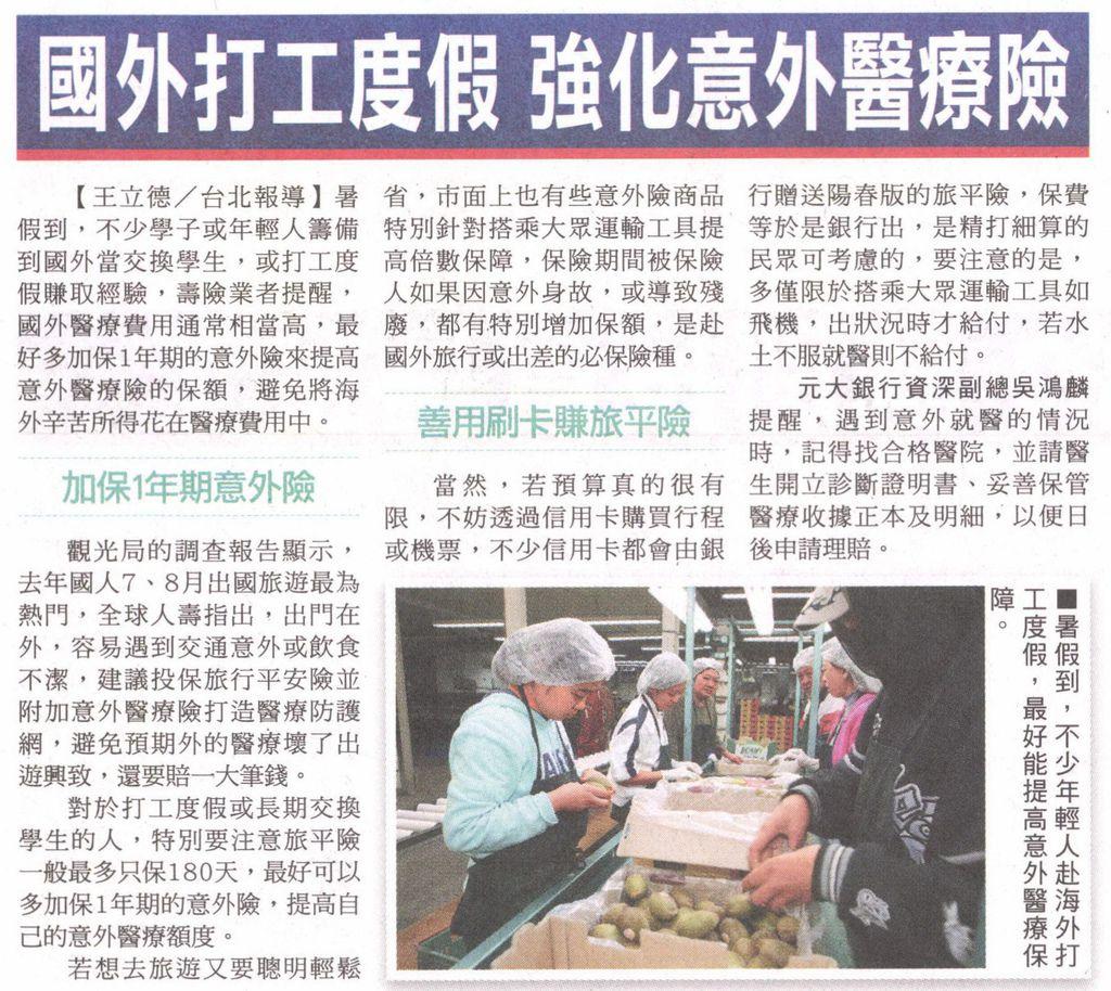 20130728[蘋果日報]國外打工度假 強化意外醫療險