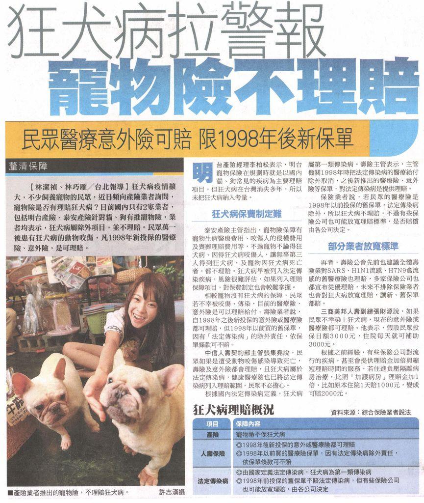 20130727[蘋果日報]狂犬病拉警報 寵物險不理賠--民眾醫療意外險可賠 限1998年後新保單