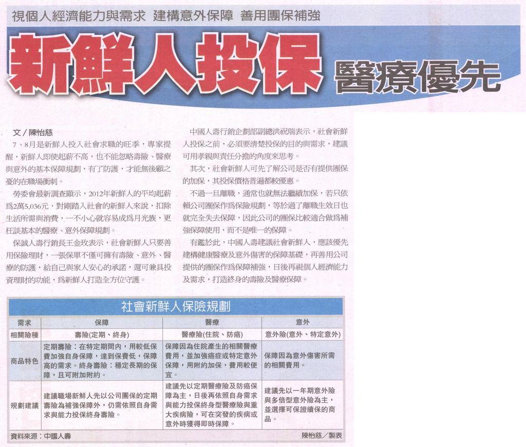 20130727[經濟日報]新鮮人投保 醫療優先--視個人經濟能力與需求 建構意外保障 善用團保補強