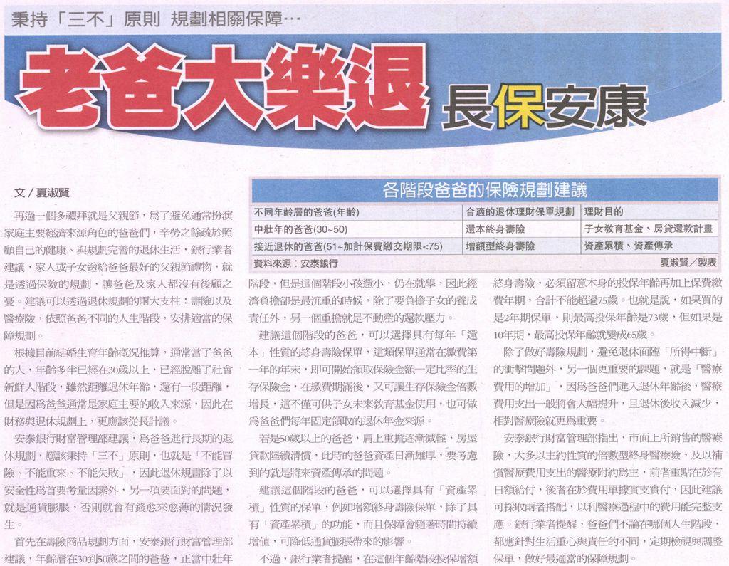 20130727[經濟日報]老爸大樂退 長保安康--秉持「三不」原則 規劃相關保障…