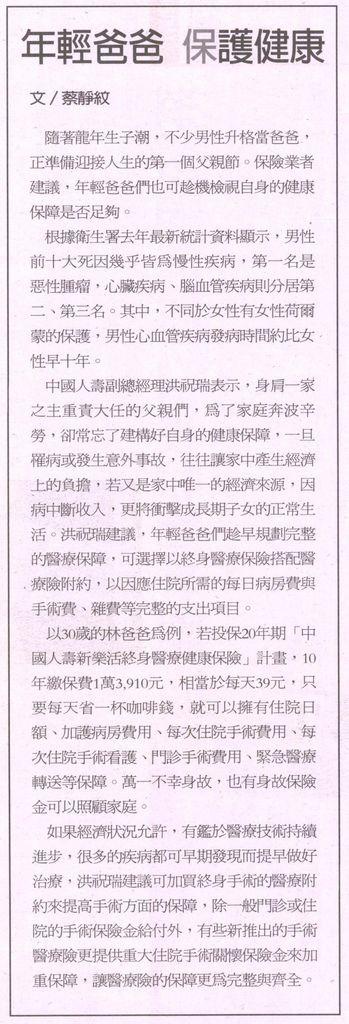 20130727[經濟日報]年輕爸爸 保護健康