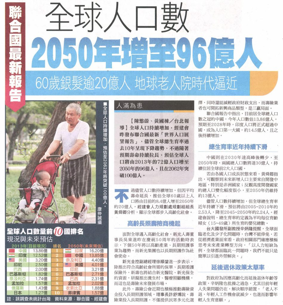 20130731[蘋果日報]聯合國最新報告 全球人口數 2050年增至96億人--60歲銀髮逾20億人 地球老人院時代逼近
