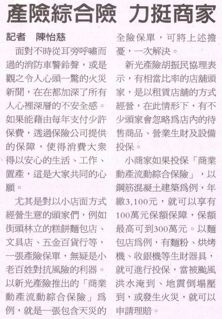 20130731[經濟日報]產險綜合險 力挺商家