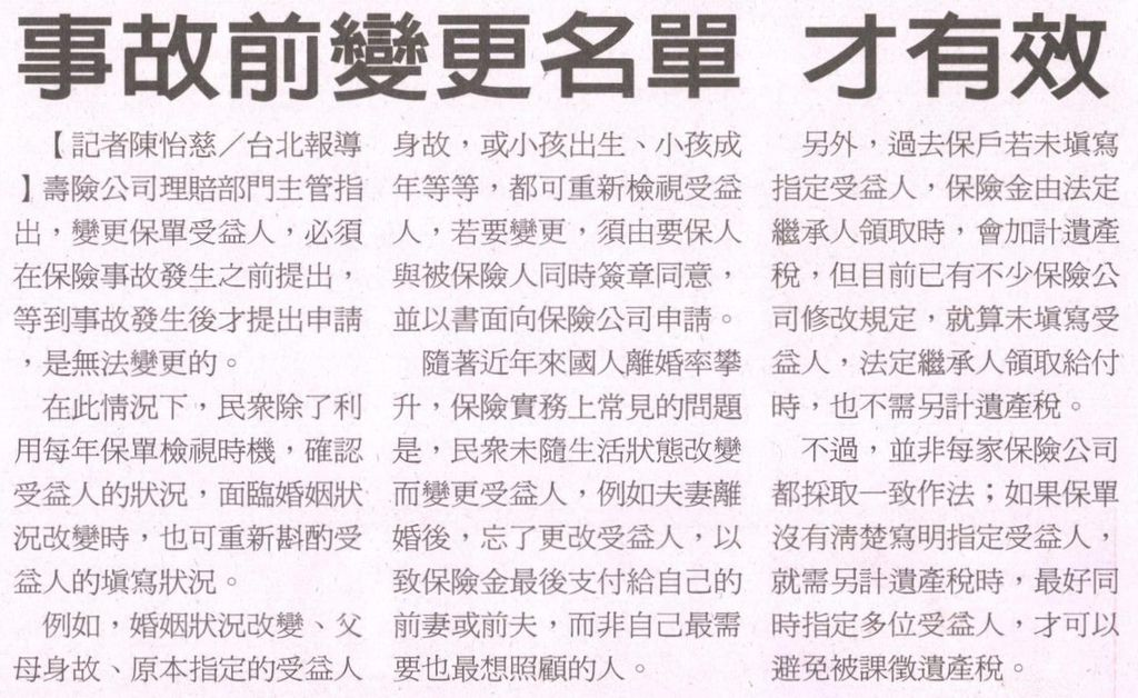 20130731[經濟日報]事故前變更名單 才有效