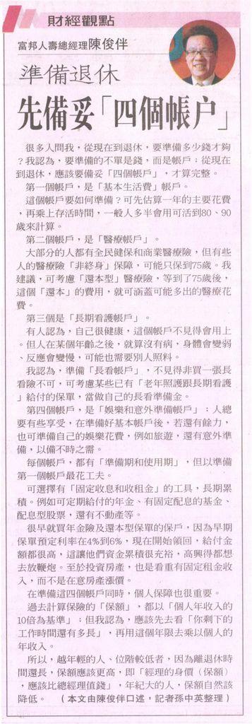 20130730[聯合報]準備退休先備妥「四個帳戶」--富邦人壽總經理陳俊伴