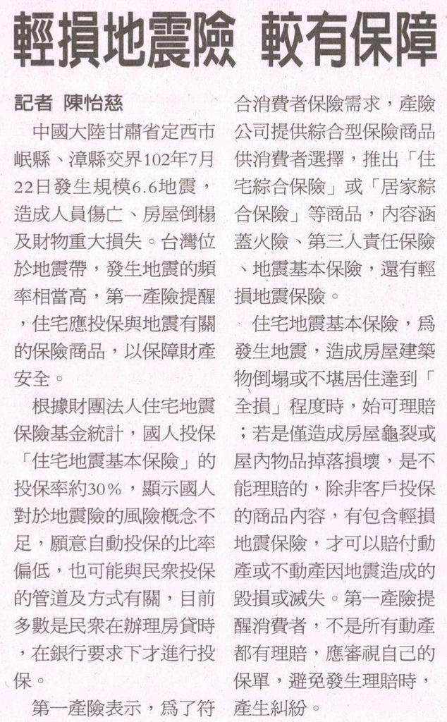 20130730[經濟日報]輕損地震險 較有保障