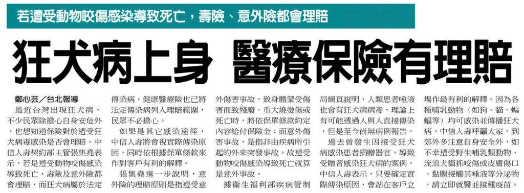 20130730[中國時報]狂犬病上身 醫療保險有理賠--若遭受動物咬傷感染導致死亡,壽險、意外險都會理賠