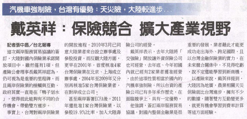 20130730[工商時報]戴英祥:保險競合 擴大產業視野--汽機車強制險,台灣有優勢;天災險,大陸較進步...