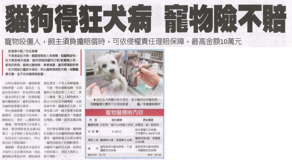20130730[工商時報]貓狗得狂犬病 寵物險不賠--寵物咬傷人,飼主須負擔賠償時,可依侵權責任理賠保障,最高金額10萬元