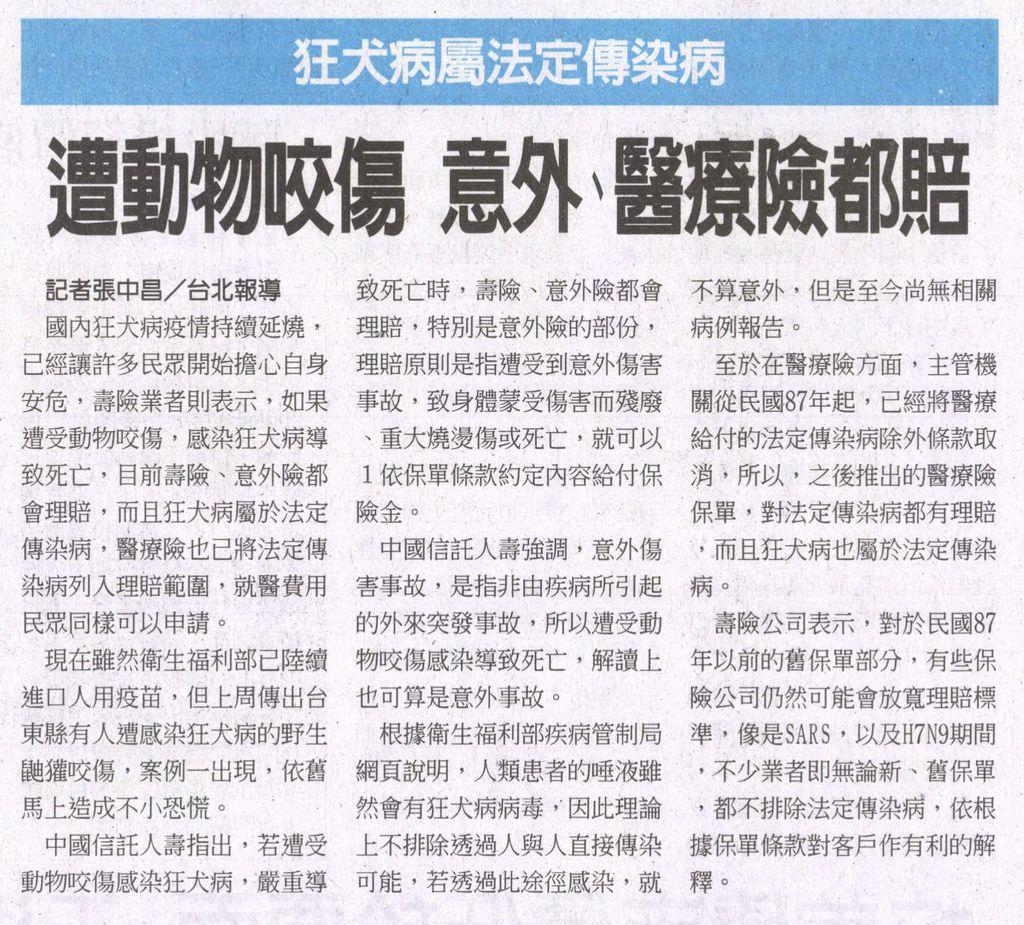 20130730[工商時報]遭動物咬傷 意外、醫療險都賠--狂犬病屬法定傳染病