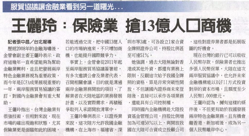 20130730[工商時報]王儷玲:保險業 搶13億人口商機--服貿協議讓金融業看到另一道曙光...