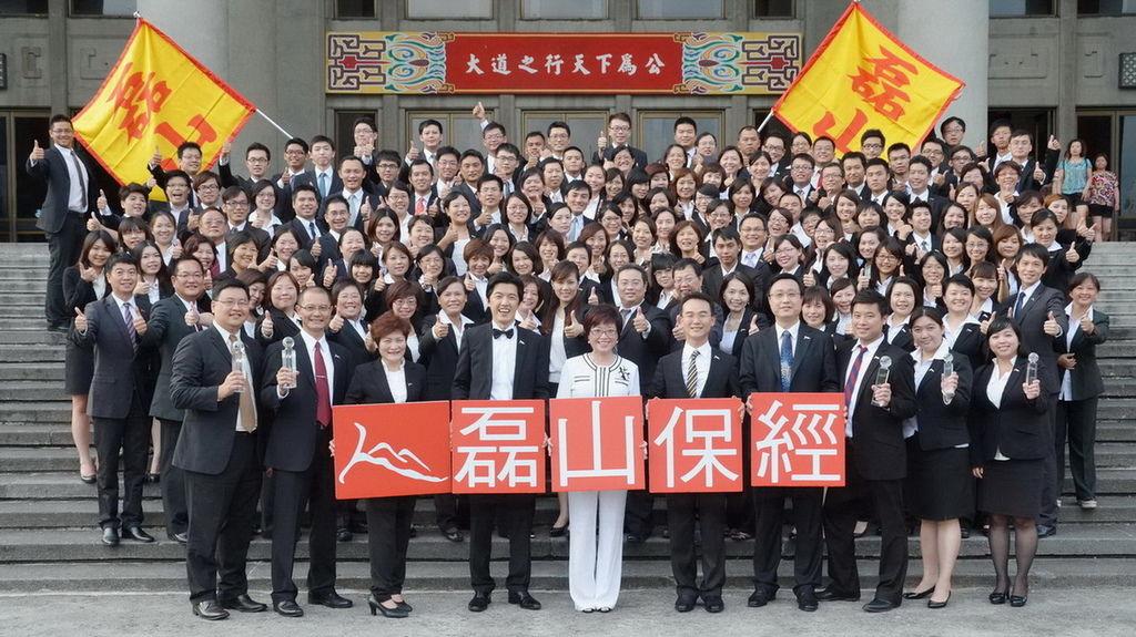圖說 磊山保經首席顧問李佳蓉(前排中)帶領著所有磊山保經同仁一起榮獲第十五屆保險信望愛獎五項大獎。