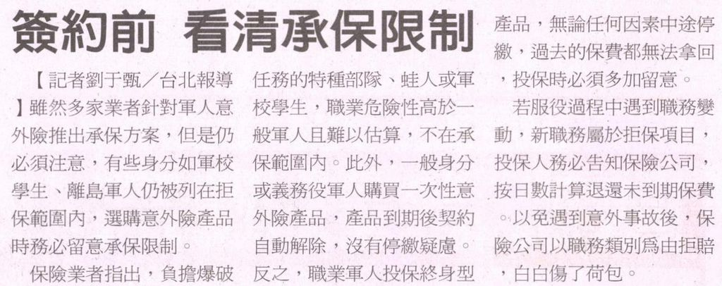 20130808[經濟日報]簽約前 看清承保限制