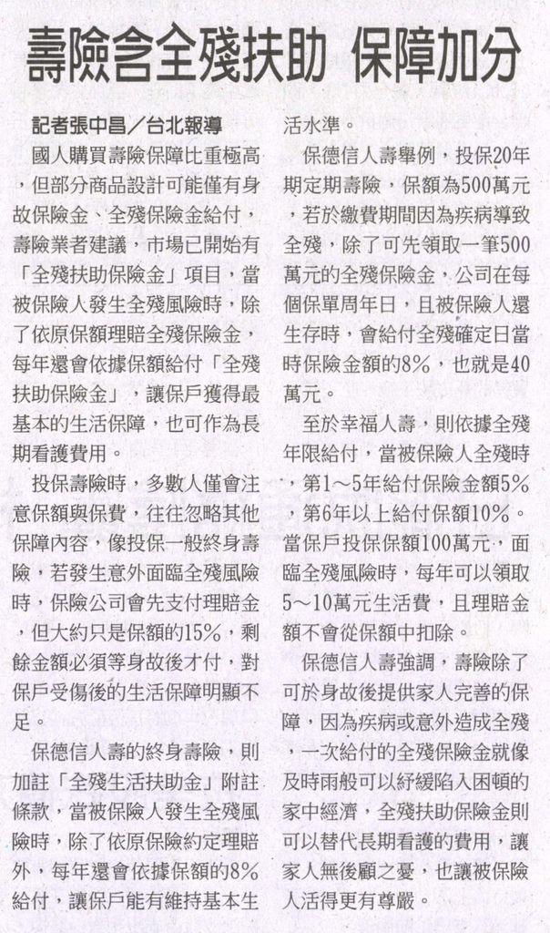 20130808[工商時報]壽險含全殘扶助 保障加分
