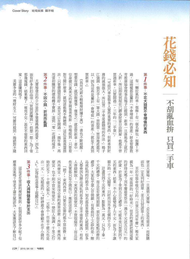 2013年[今周刊No.867]做好十件事有錢自有自由P.129