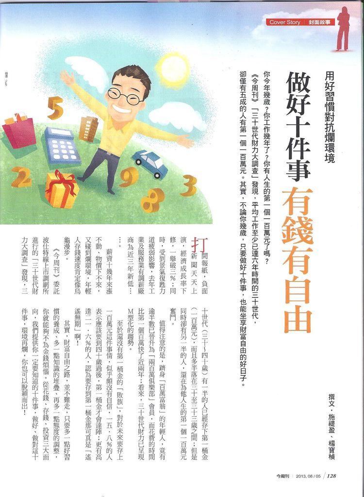 2013年[今周刊No.867]做好十件事有錢自有自由P.128