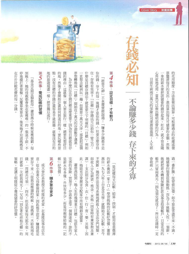 2013年[今周刊No.867]做好十件事有錢自有自由P.130