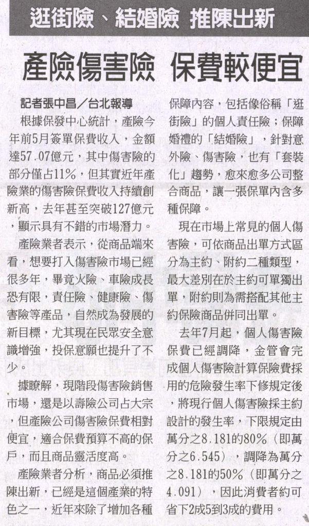 20130812[工商時報]產險傷害險 保費較便宜--逛街險、結婚險 推陳出新
