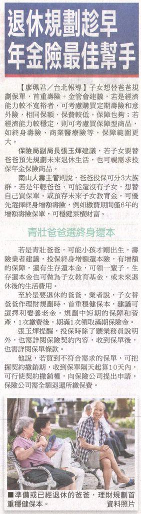 20130811[蘋果日報]退休規劃趁早 年金險最佳幫手