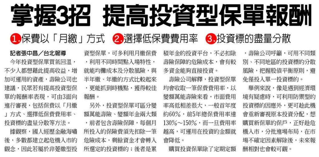 20130811[工商時報]掌握3招 提高投資型保單報酬--1.保費以「月繳」方式2.選擇低保費費用率3.投資標的盡量分散