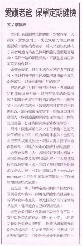20130810[經濟日報]愛護老爸 保單定期健檢