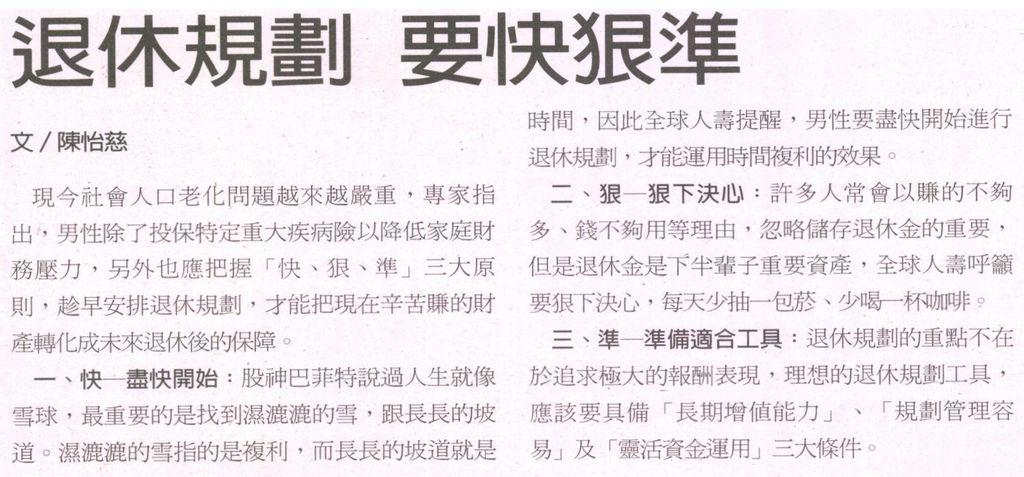 20130810[經濟日報]退休規劃 要快狠準