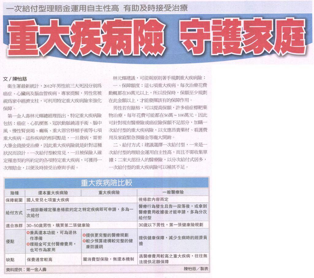 20130810[經濟日報]重大疾病險 守護家庭--一次給付型理賠金運用自主性高 有助及時接受治療