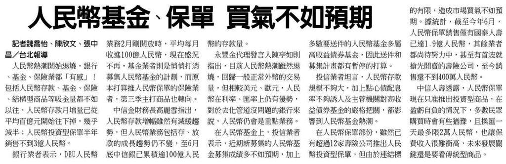 20130810[工商時報]人民幣基金、保單 買氣不如預期