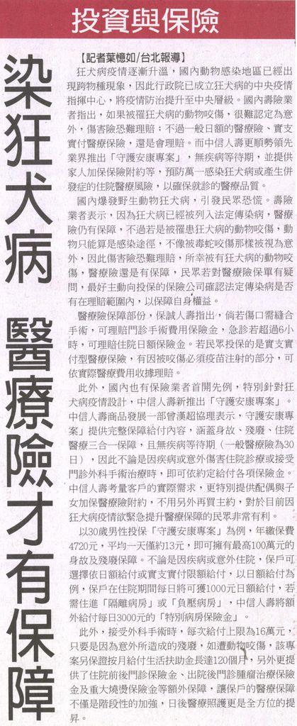 20130813[聯合晚報]染狂犬病 醫療險才有保障--投資與保險