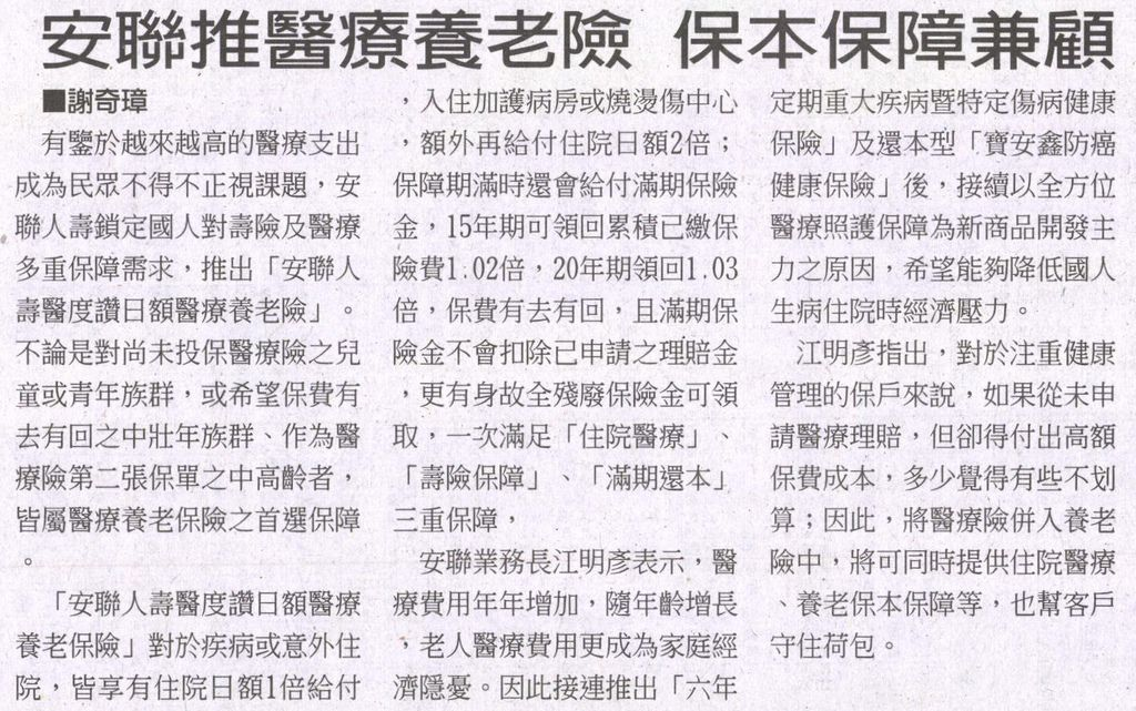 20130813[工商時報]安聯推醫療養老險 保本保障兼顧