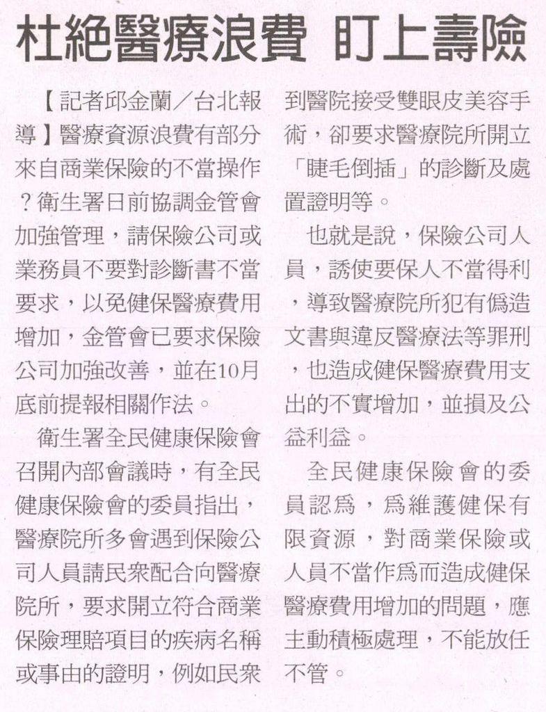 20130815[經濟日報]杜絕醫療浪費 盯上壽險