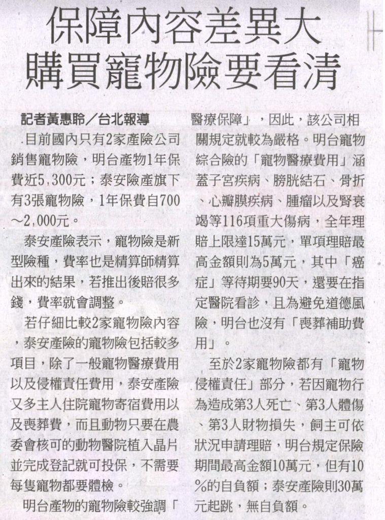 20130815[工商時報]保障內容差異大購買寵物險要看清