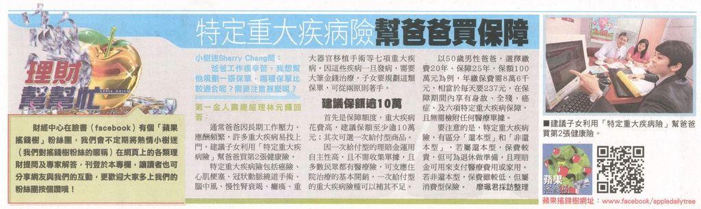 20130816[蘋果日報]特定重大疾病險 幫爸爸買保障