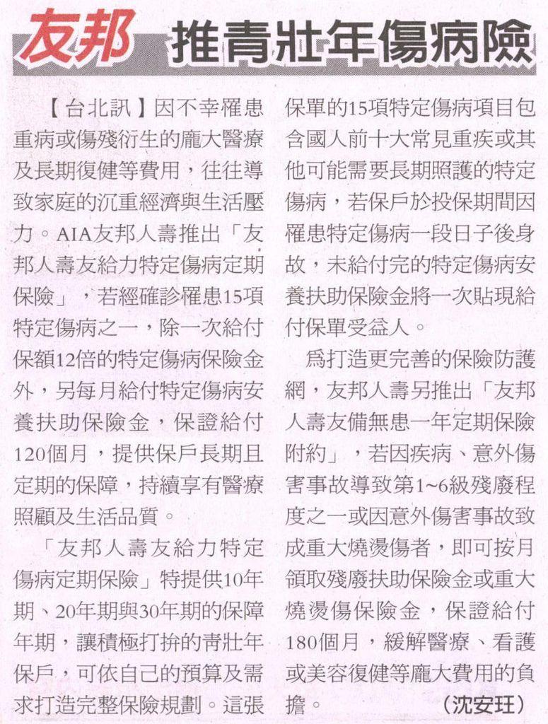 20130816[經濟日報]友邦 推青壯年傷病險