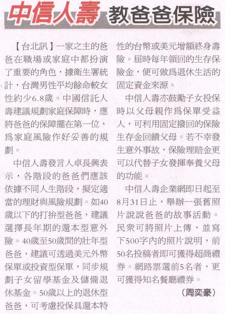 20130816[經濟日報]中信人壽 教爸爸保險
