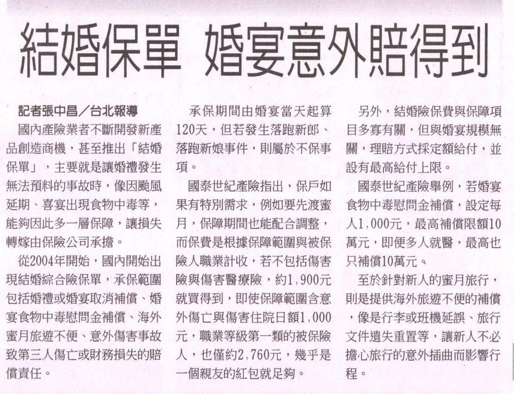 20130816[工商時報]結婚保單 婚宴意外賠得到