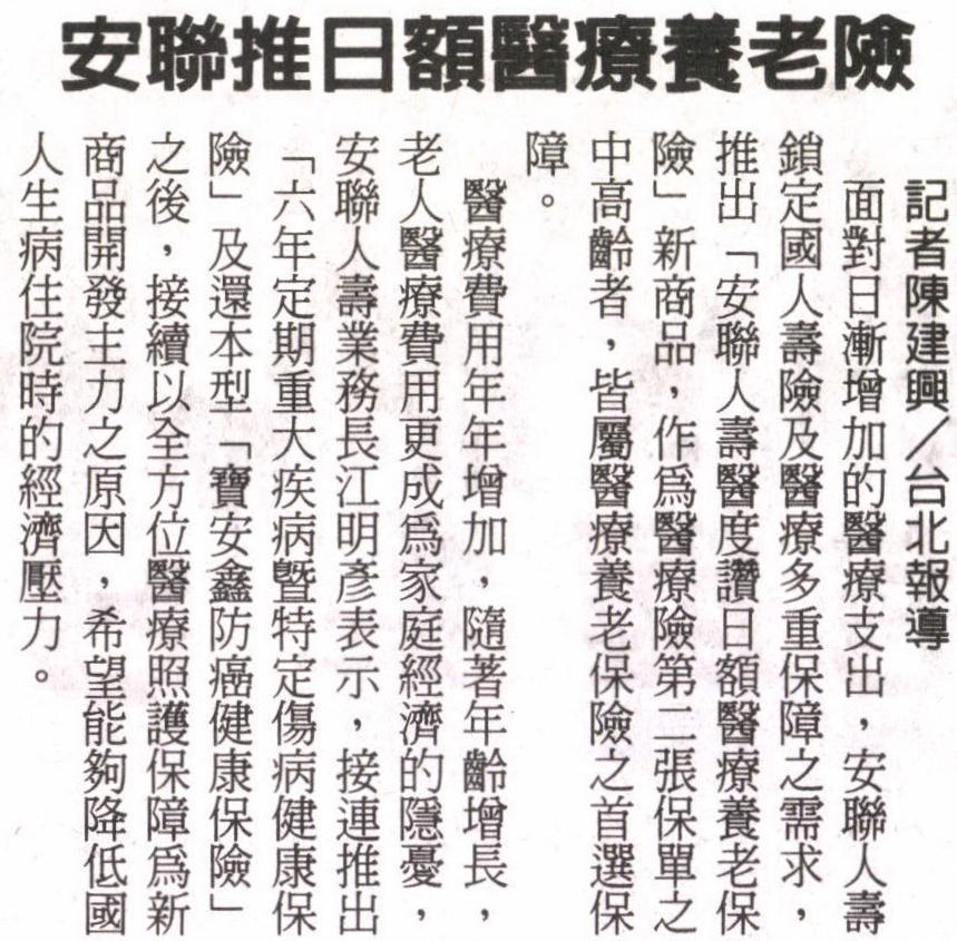 20130819[中華日報]安聯推日額醫療養老險