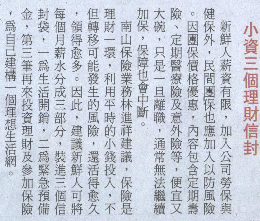 20130818[人間福報]小資三個理財信封