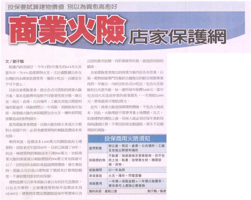 20130817[經濟日報]商業火險店家保護網--投保要試算建物價值 別以為買愈高愈好